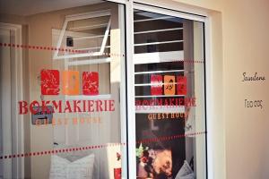 Bokmakierie Guest House_Entrance_2016 (5)